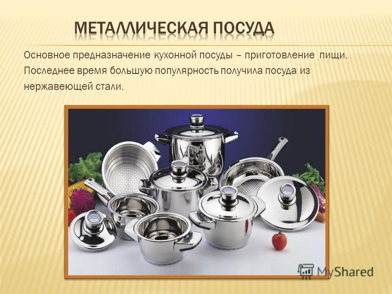 Основное предназначение кухонной посуды – приготовление пищи. Последнее время большую популярность получила посуда из нержавеющей стали.
