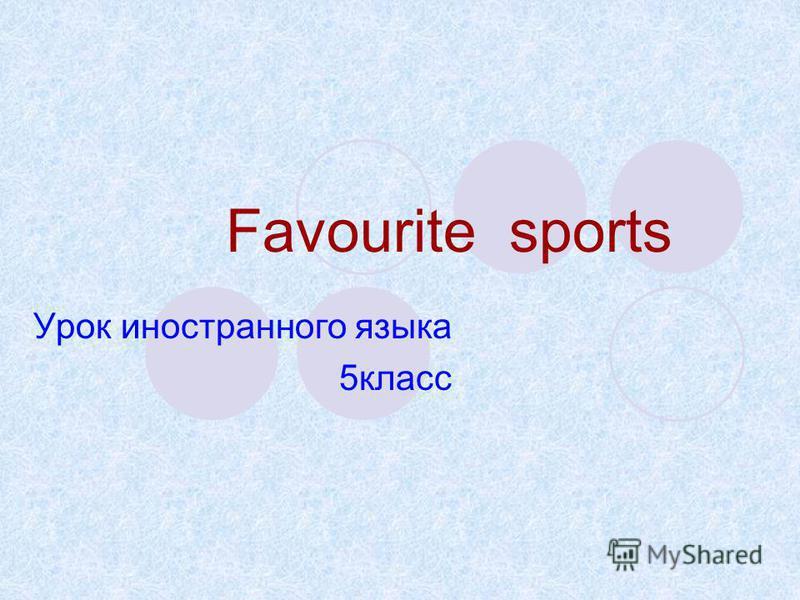 Favourite sports Урок иностранного языка 5 класс