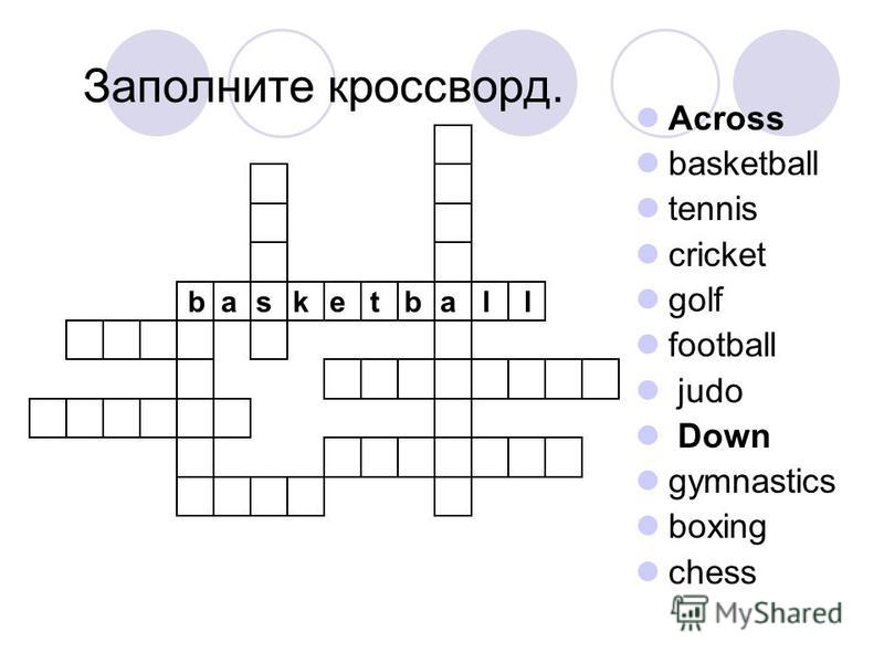 Заполните кроссворд. Across basketball tennis cricket golf football judo Down gymnastics boxing chess k s a b e t b a l l