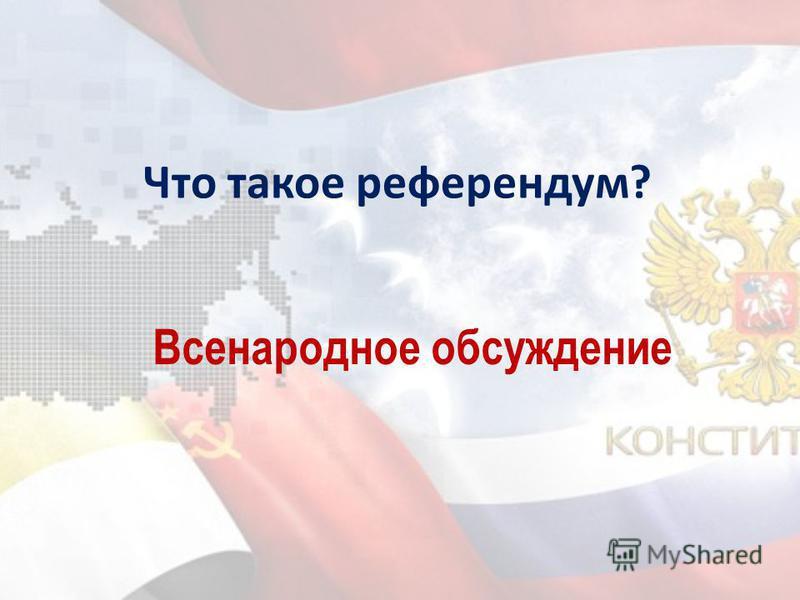 Что такое референдум? Всенародное обсуждение