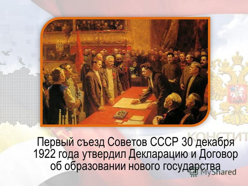 Первый съезд Советов СССР 30 декабря 1922 года утвердил Декларацию и Договор об образовании нового государства