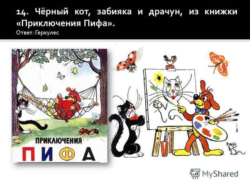 14. Чёрный кот, забияка и драчун, из книжки «Приключения Пифа». Ответ: Геркулес