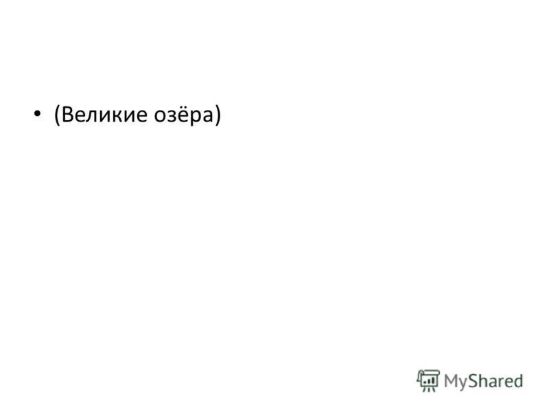 (Великие озёра)