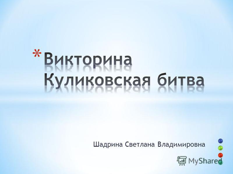 Шадрина Светлана Владимировна