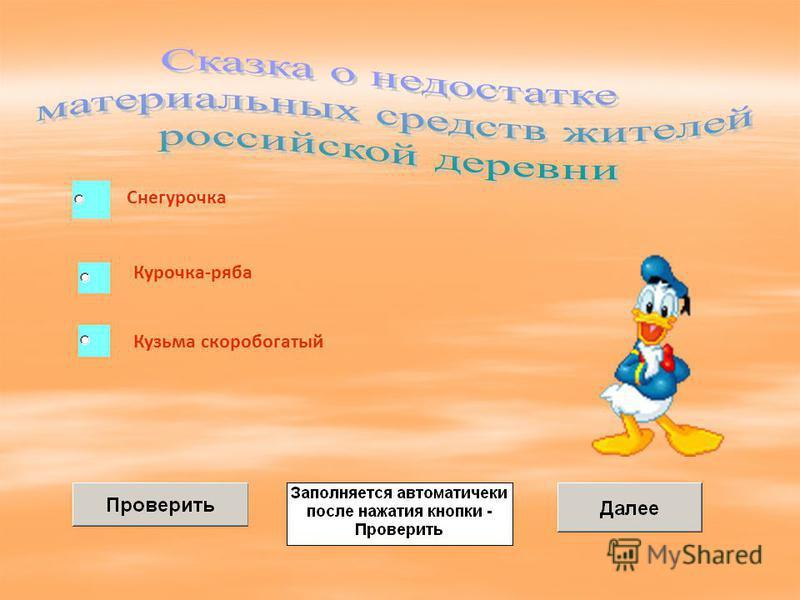 Снегурочка Курочка-ряба Кузьма скоробогатый Amo45- 001
