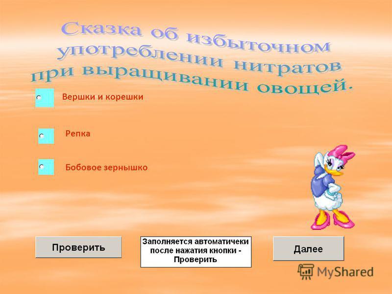 Вершки и корешки Репка Бобовое зернышко Amo45- 001