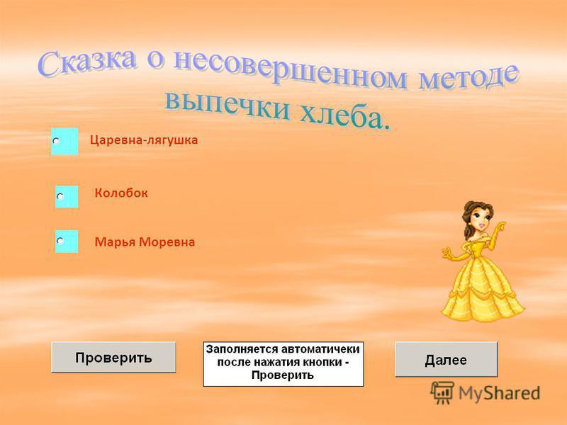 Царевна-лягушка Колобок Марья Моревна Amo45- 001