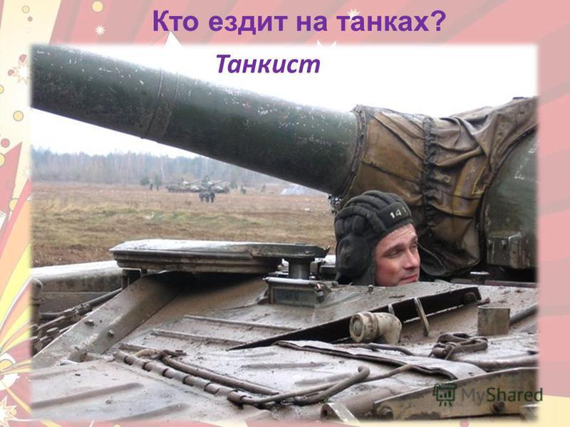 Кто ездит на танках? Танкист