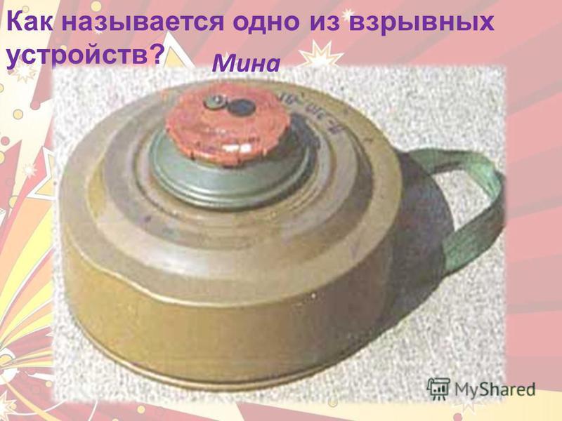 Как называется одно из взрывных устройств? Мина