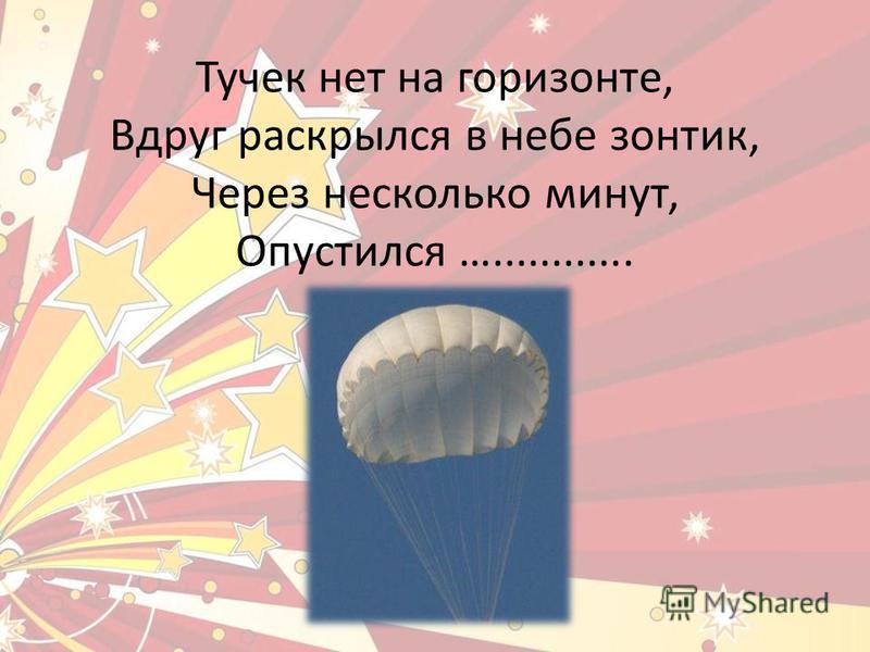 Тучек нет на горизонте, Вдруг раскрылся в небе зонтик, Через несколько минут, Опустился …............