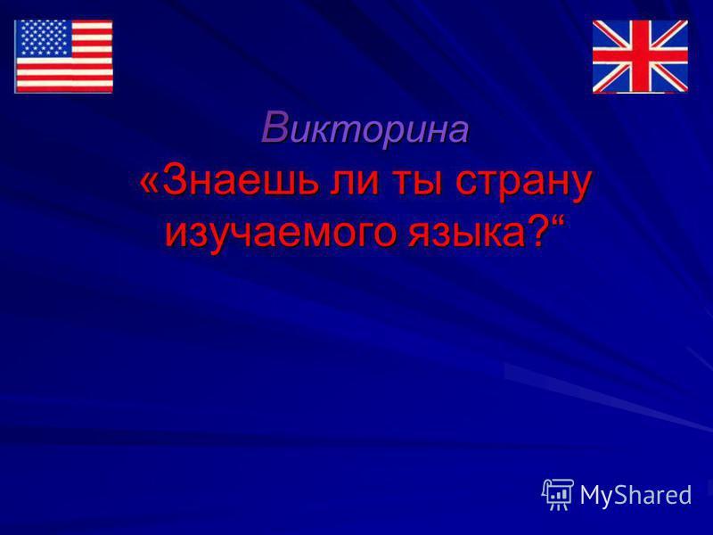 В икторина «Знаешь ли ты страну изучаемого языка?