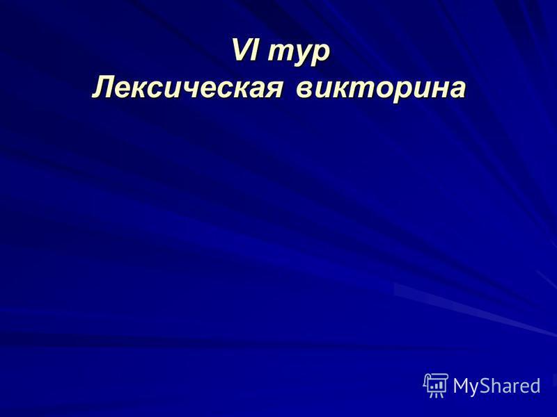VI тур Лексическая викторина VI тур Лексическая викторина