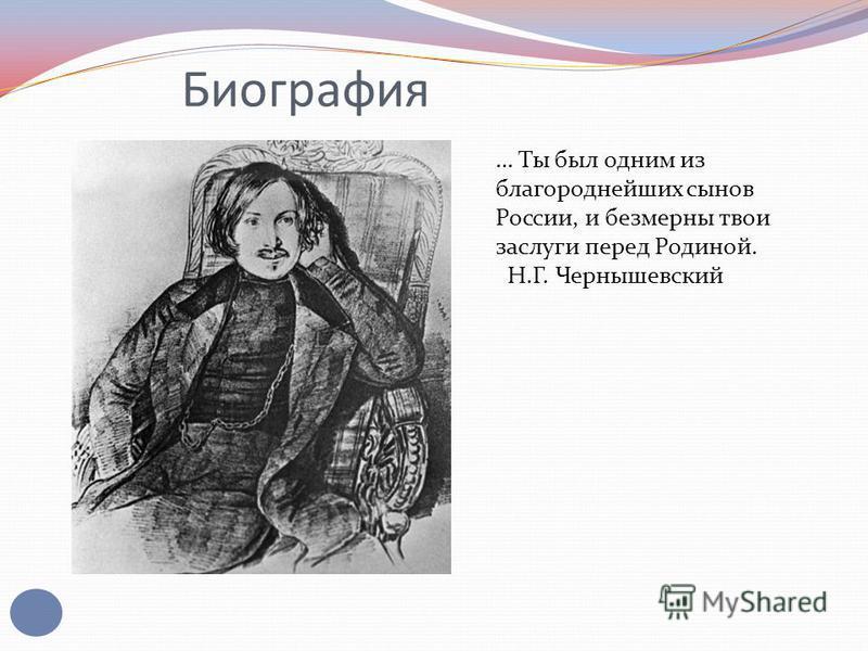 Биография … Ты был одним из благороднейших сынов России, и безмерны твои заслуги перед Родиной. Н.Г. Чернышевский
