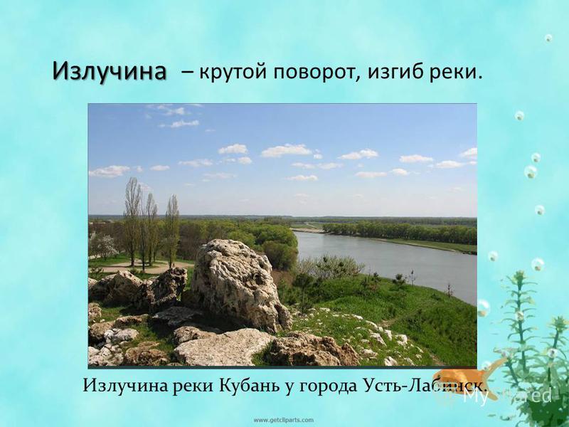 – крутой поворот, изгиб реки. Излучина реки Кубань у города Усть-Лабинск. Излучина