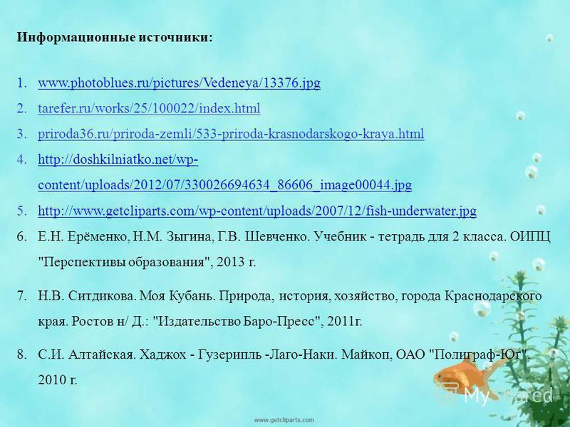 Информационные источники: 1.www.photoblues.ru/pictures/Vedeneya/13376.jpgwww.photoblues.ru/pictures/Vedeneya/13376. jpg 2.tarefer.ru/works/25/100022/index.html 3.priroda36.ru/priroda-zemli/533-priroda-krasnodarskogo-kraya.html 4.http://doshkilniatko.