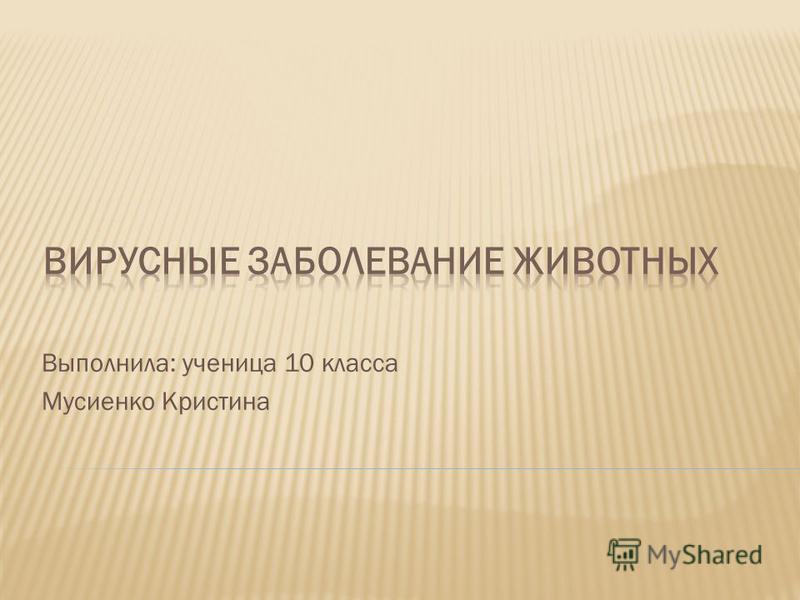 Выполнила: ученица 10 класса Мусиенко Кристина