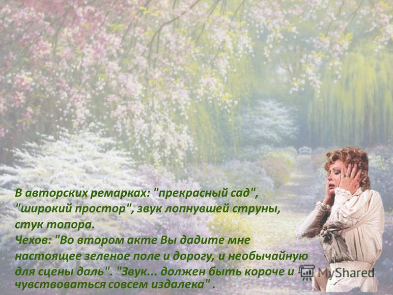Для автора сад воплощает любовь к родной природе; горечь оттого, что не могут сберечь ее красоту и богатство; мысль о человеке, который сможет изменить жизнь; лирическое, поэтическое отношение к Родине.