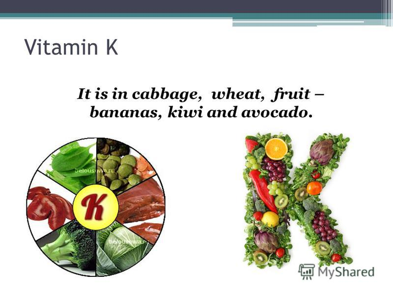 Vitamin K It is in cabbage, wheat, fruit – bananas, kiwi and avocado.