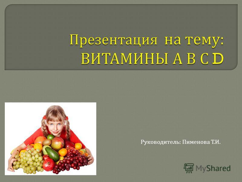 Руководитель : Пименова Т. И.