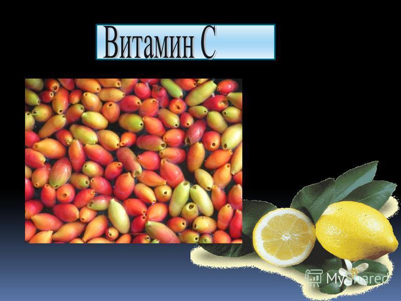 Витамин С является водорастворимым витамином. Впервые выделен в из лимонного сока. Аскорбиновая кислота также регулирует свертываемость крови, нормализует проницаемость капилляров, необходима для кроветворения, оказывает противовоспалительное и проти