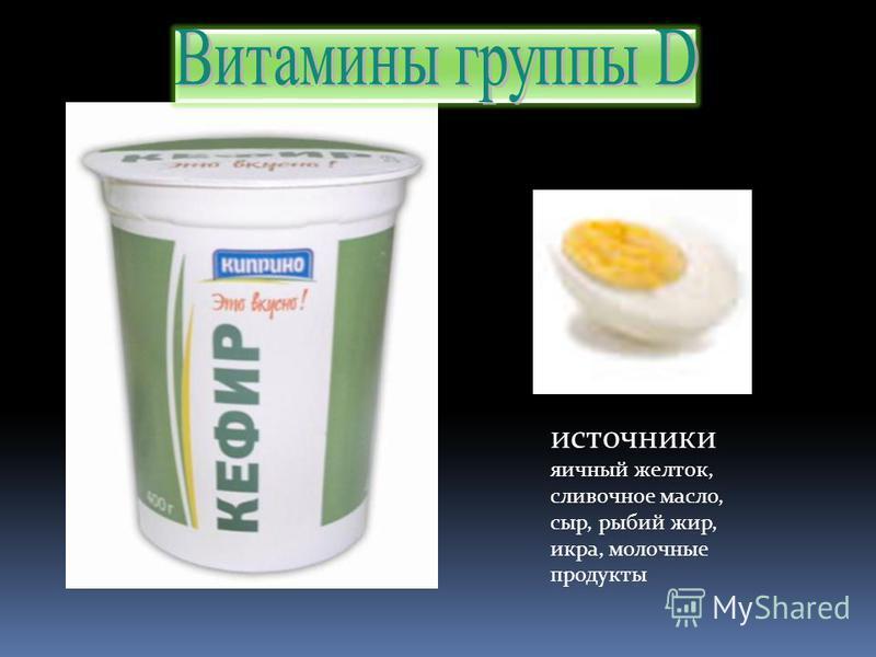 Витамины группы D образуются под действием ультрафиолета в тканях животных и растений. Эти витамины являются жирорастворимыми.