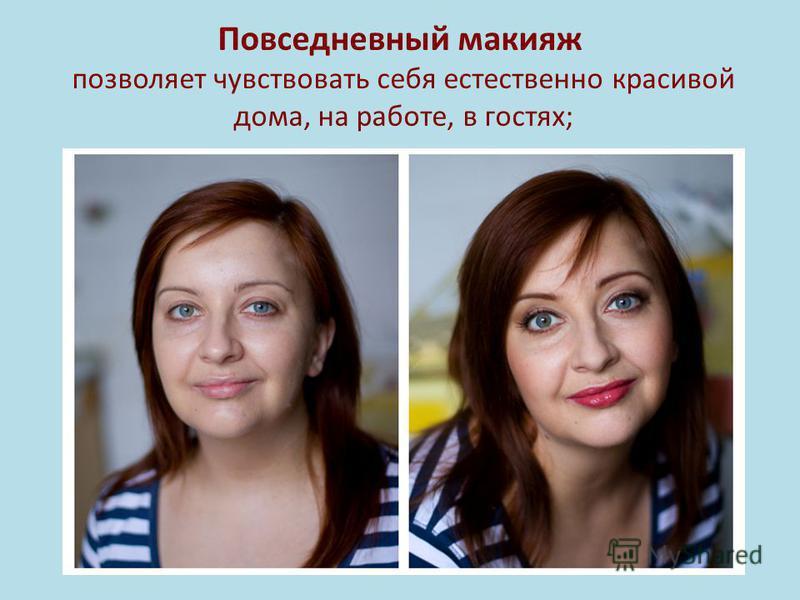 Повседневный макияж позволяет чувствовать себя естественно красивой дома, на работе, в гостях;
