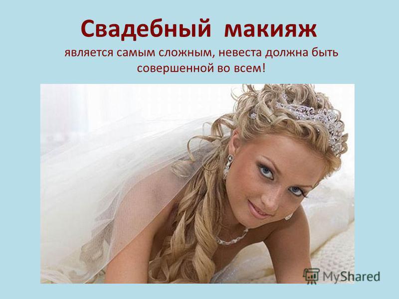 Свадебный макияж является самым сложным, невеста должна быть совершенной во всем!