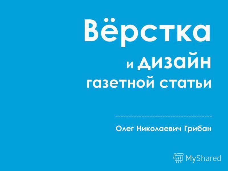 Вёрстка и дизайн газетной статьи Олег Николаевич Грибан