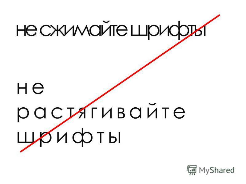 не сжимайте шрифты не растягивайте шрифты