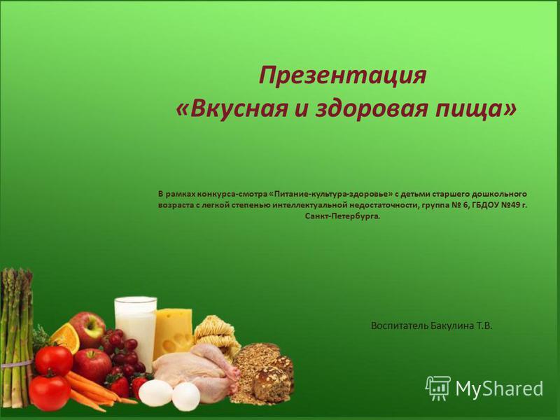 Питание культура здоровье с детьми