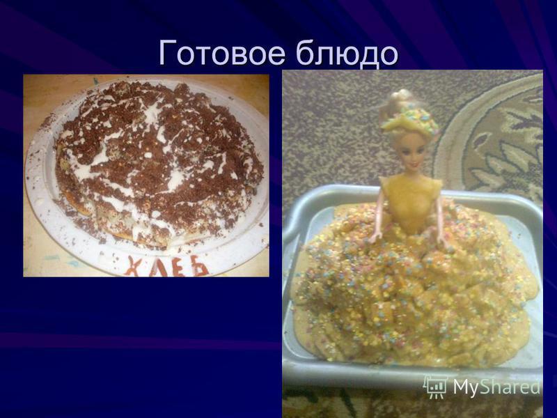 Уже печем торты… Уже печем торты…