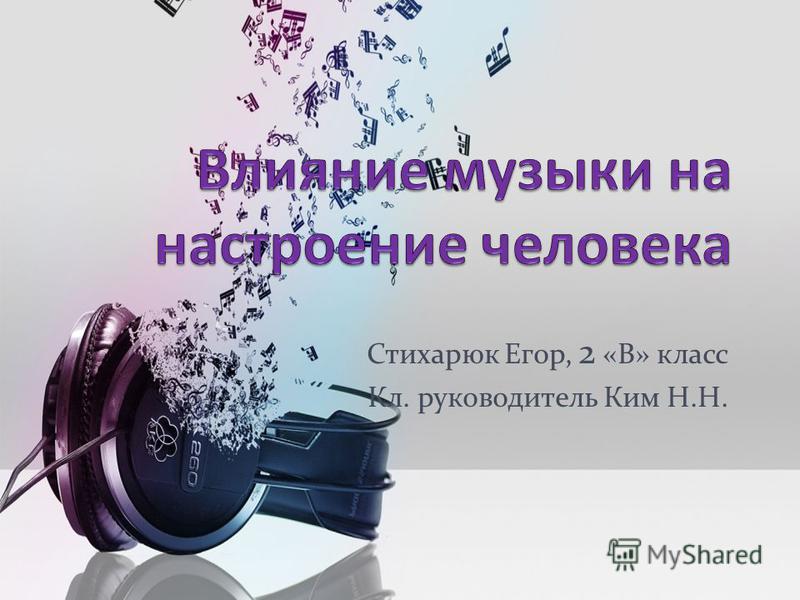 Стихарюк Егор, 2 «В» класс Кл. руководитель Ким Н.Н.