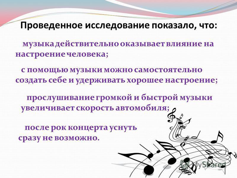 Проведенное исследование показало, что: музыка действительно оказывает влияние на настроение человека; с помощью музыки можно самостоятельно создать себе и удерживать хорошее настроение; после рок концерта уснуть сразу не возможно. прослушивание гром