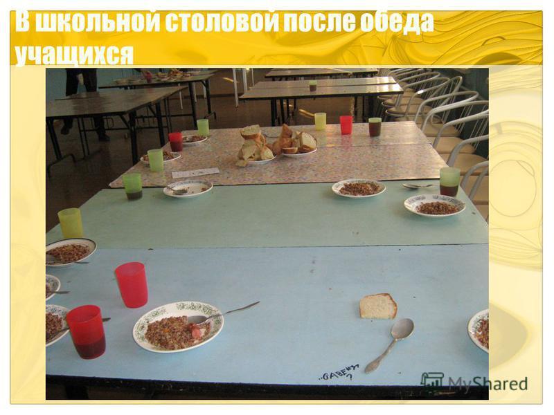 В школьной столовой после обеда учащихся
