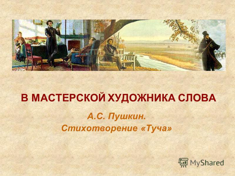 В МАСТЕРСКОЙ ХУДОЖНИКА СЛОВА А.С. Пушкин. Стихотворение «Туча»