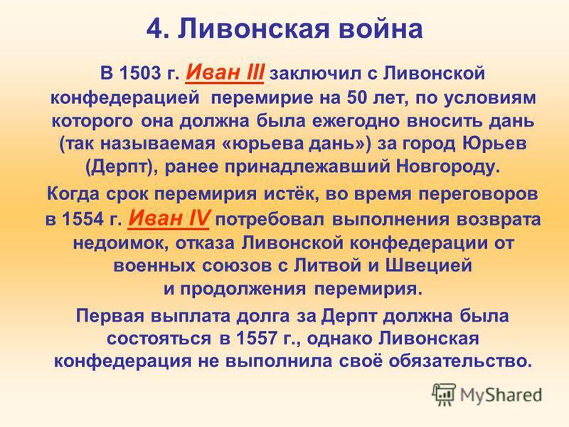 В 1503 г. Иван III заключил с Ливонской конфедерацией перемирие на 50 лет, по условиям которого она должна была ежегодно вносить дань (так называемая «юрьева дань») за город Юрьев (Дерпт), ранее принадлежавший Новгороду. Когда срок перемирия истёк, в