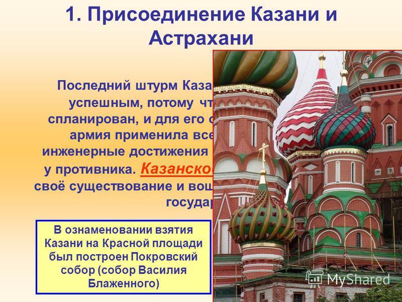 Последний штурм Казани 1552 года оказался успешным, потому что он был тщательно спланирован, и для его осуществления русская армия применила все последние военно- инженерные достижения эпохи, которых не было у противника. Казанское ханство прекратило