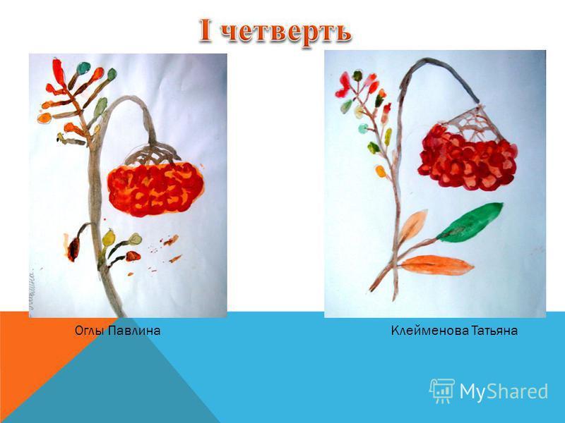 Оглы Павлина Клейменова Татьяна