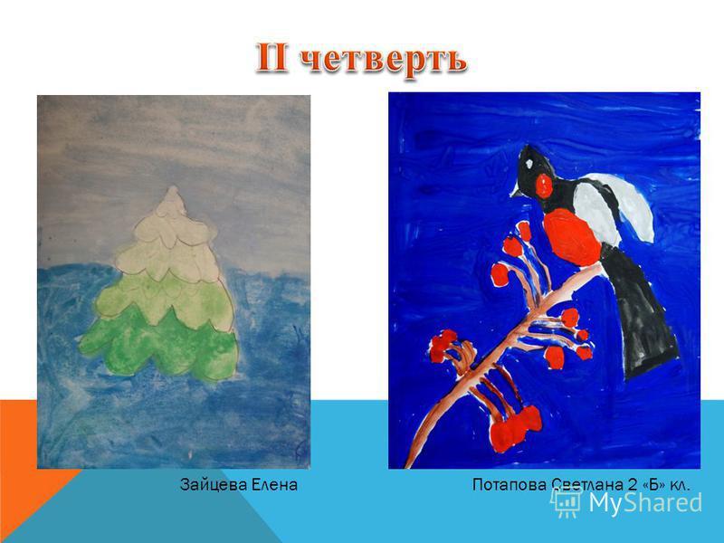 Зайцева Елена Потапова Светлана 2 «Б» кл.