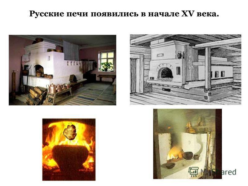 Русские печи появились в начале XV века.