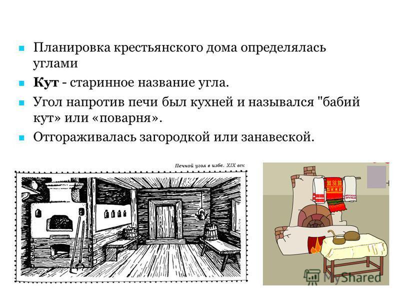 «Бабий кут» - ? Планировка крестьянского дома определялась углами Кут - старинное название угла. Угол напротив печи был кухней и назывался бабий кут» или «поварня». Отгораживалась загородкой или занавеской.