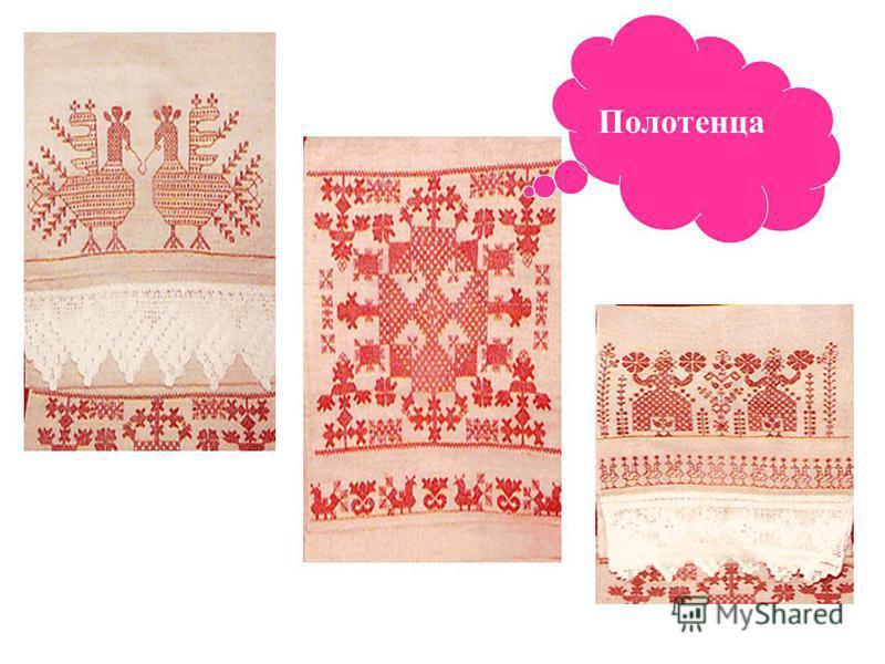 Полотенца Для праздничного убранства использовались полотенца.