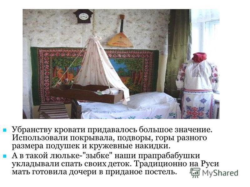 Убранству кровати придавалось большое значение. Использовали покрывала, подворы, горы разного размера подушек и кружевные накидки. А в такой люльке-