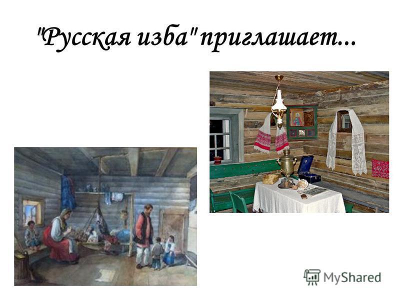 Русская изба приглашает...