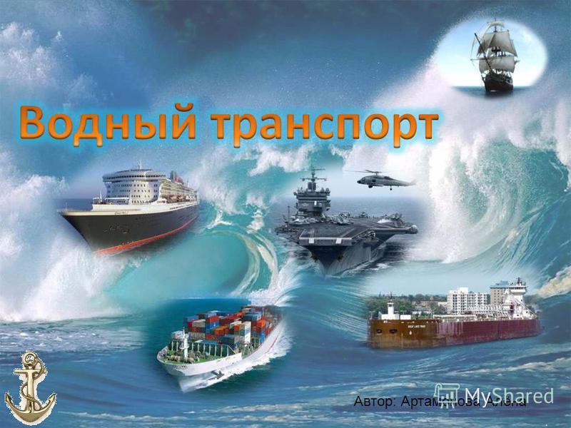 Автор: Артамонова Алёна