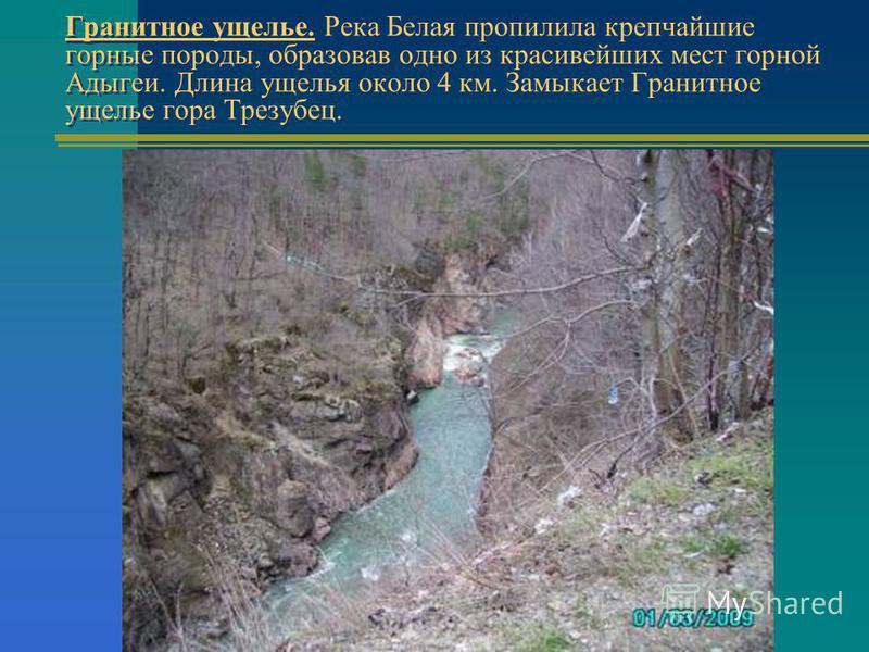 Гранитное ущелье. Река Белая пропилила крепчайшие горные породы, образовав одно из красивейших мест горной Адыгеи. Длина ущелья около 4 км. Замыкает Гранитное ущелье гора Трезубец.
