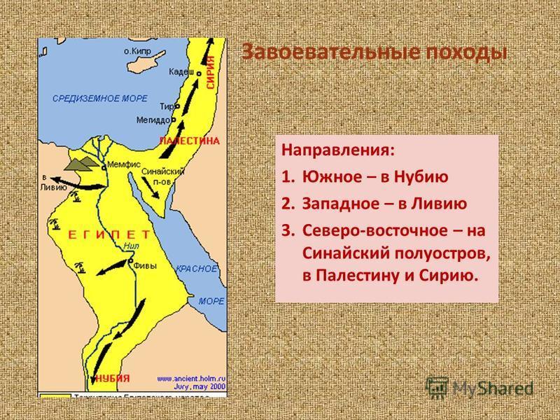 Завоевательные походы Направления: 1. Южное – в Нубию 2. Западное – в Ливию 3.Северо-восточное – на Синайский полуостров, в Палестину и Сирию.