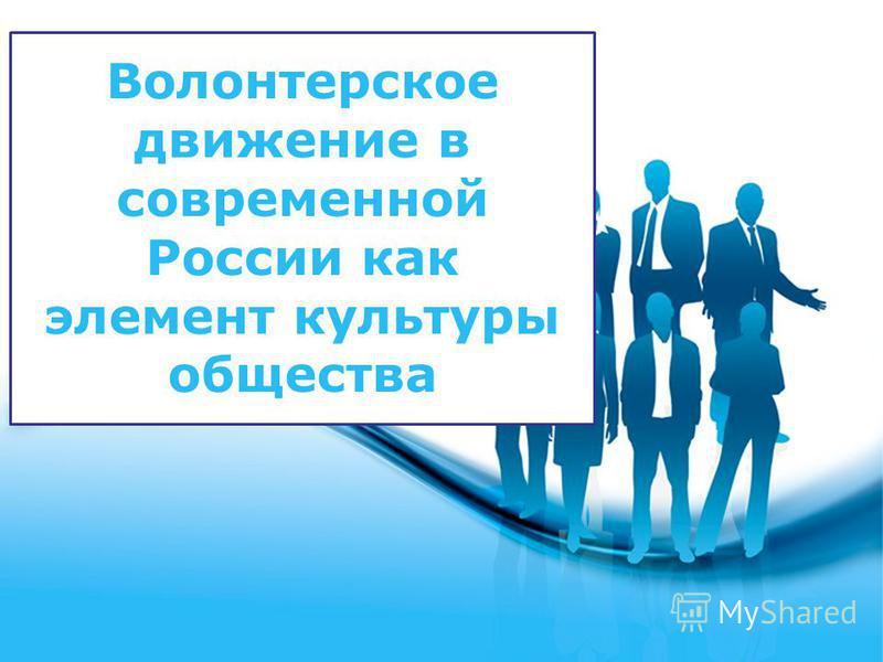 Free Powerpoint Templates Page 1 Free Powerpoint Templates Волонтерское движение в современной России как элемент культуры общества