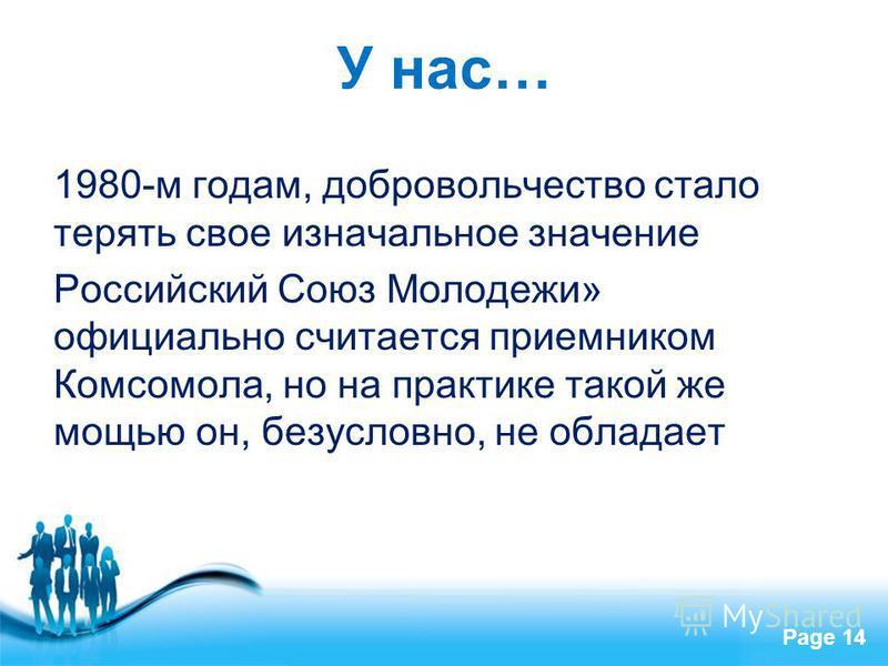 Free Powerpoint Templates Page 14 У нас… 1980-м годам, добровольчество стало терять свое изначальное значение Российский Союз Молодежи» официально считается приемником Комсомола, но на практике такой же мощью он, безусловно, не обладает