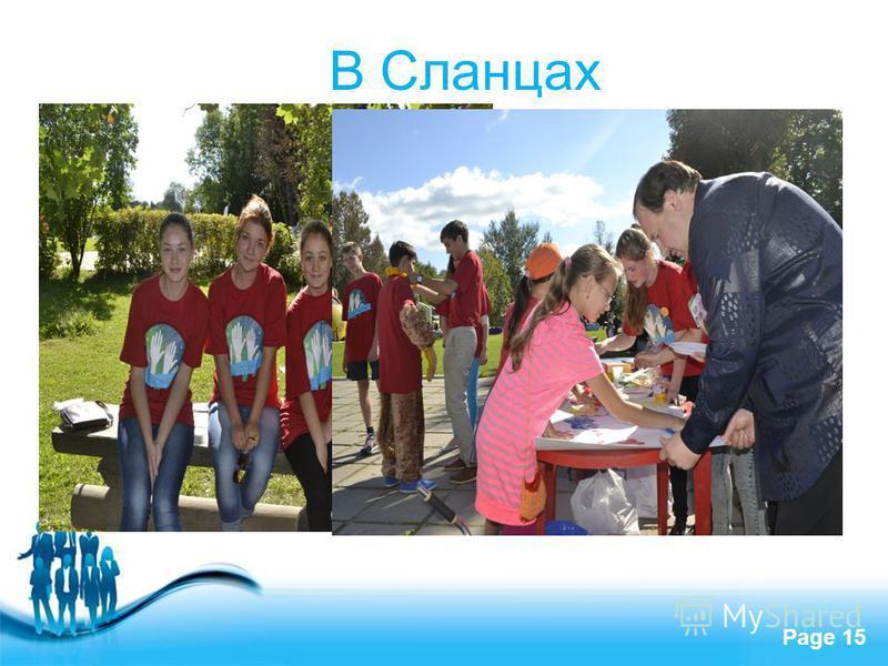 Free Powerpoint Templates Page 15 В Сланцах Клуб волонтёров МДВ